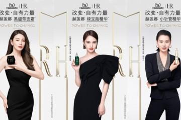 探索品牌护肤新境界,四大女星共同见证赫莲娜天猫超级品牌日