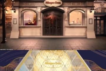 哈根达斯天猫超级品牌日玩转黑科技,线上卢浮艺术展尽显优雅风情